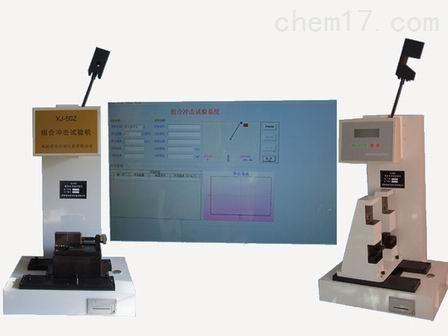 微控式组合冲击试验机SJ-50Z