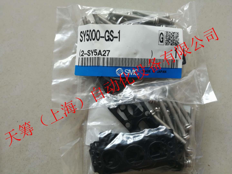 日本SMC密封圈SY5000-GS-1
