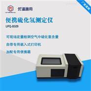 便携硫化氢测定仪UPQ-B509