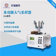 CKQ系列多功能大气采样器