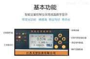 油罐车定量装车控制仪装置