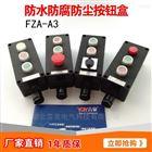 武汉FZA-S-A2K1三防风机按钮盒厂家