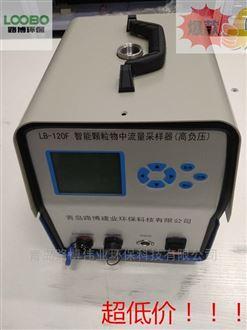 LB-120F(GK)高负压中流量颗粒物氟化物采样仪供应厂家