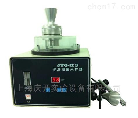 JYQ-Ⅱ浮游细菌采样器