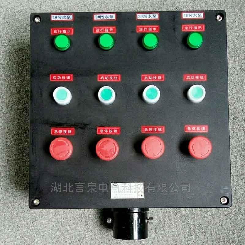 FZC-S-A8D4K4L防水防尘防腐三防控制箱IP65