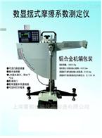 LYZB-V雷韵--LYZB-V型数显摆式摩擦系数测定仪
