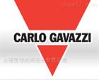 CarloGavazzi佳乐继电器上海指定授权销售处