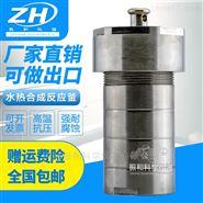 水熱合成反應釜的用途