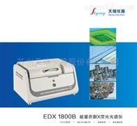 EDX18OOBROHS仪器