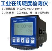 水质在线水硬度监测仪