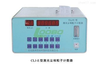 CLJ-E微尘洁净CLJ-E激光尘埃粒子计数器