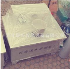 石膏保水率测定仪厂家