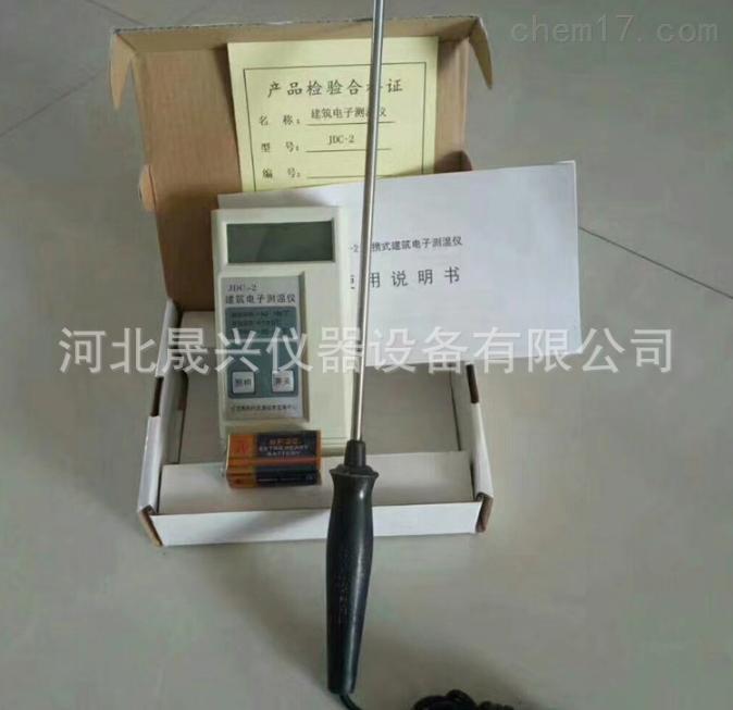 混凝土建筑电子测温仪