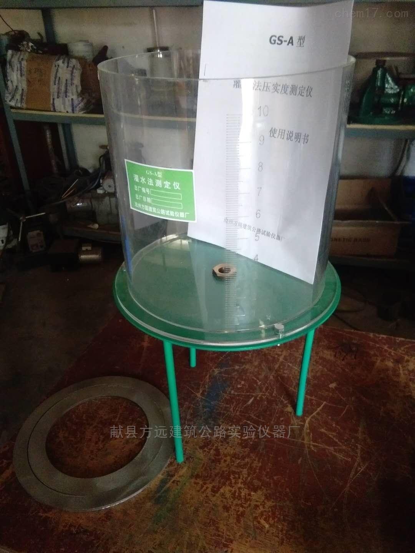 灌水法密度测定仪,储水筒现货