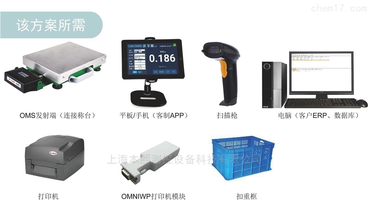 蓝牙标签带扫描枪无线打印安卓智能秤