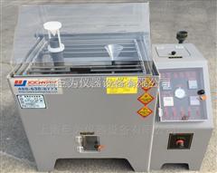 天津盐水喷雾试验机JW-1402