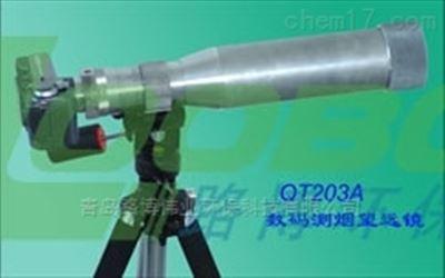 QT203AQT203A數碼測煙望遠鏡