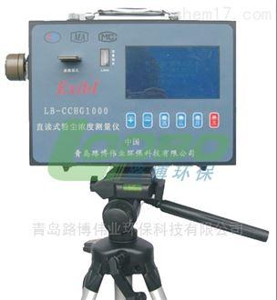 LB-CCHG1000工矿 LB-CCHG1000 直读式粉尘浓度测量仪