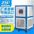 GDX冷热一体机