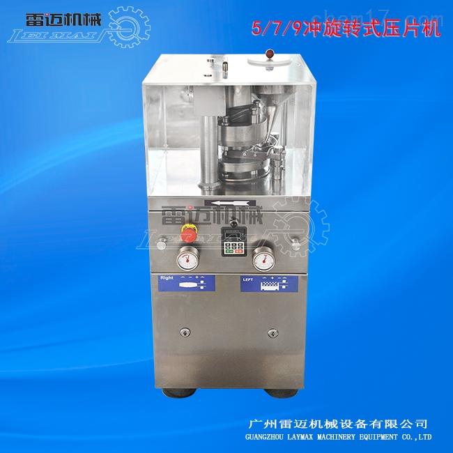 广州小型不锈钢旋转式高速压片机