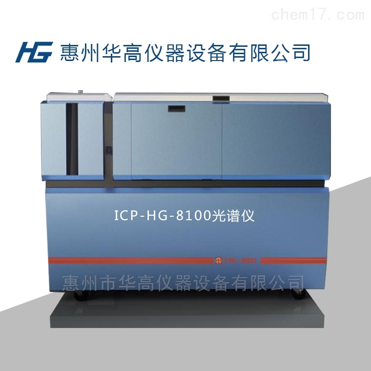 ICP-HG-8100 电感耦合等离子体发射光谱仪ICP光谱