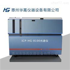 电感耦合等离子体发射光谱仪ICP光谱