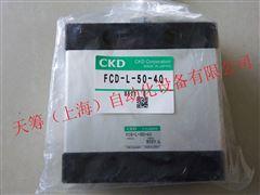 CKD扁平型气缸FCD-L-50-40定制货期短