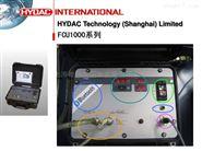 德国HYDAC FCU1000系列监测仪现货报价