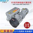 XD-0100真空包装专用XD-100旋片真空泵普旭RA0100F