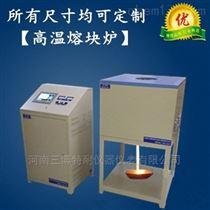 TN-16RK高溫熔塊爐