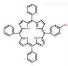 5-(羥苯基)- 10,15,20-苯基卟啉