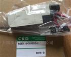4F310E-08-TP现货日本CKD防爆电磁阀特价