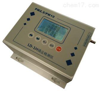 LD-1H型扬尘检测仪
