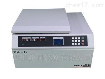 TGL-17臺式高速冷凍離心機