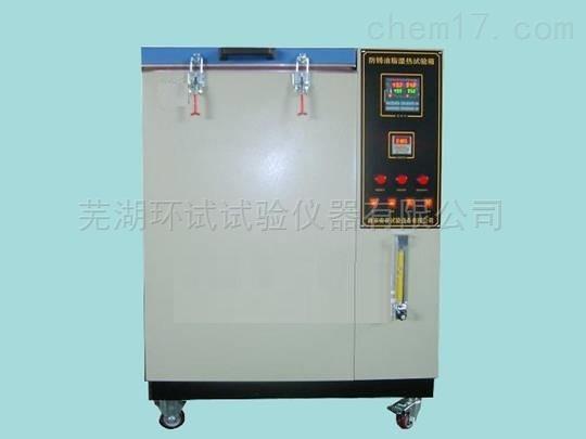 FUS-125防锈油脂试验箱