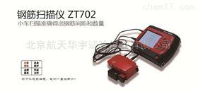 ZT702鋼筋掃描儀