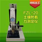 FZL-20土壤附着力测试仪
