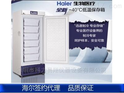 立式,DW-40L278J海爾-40度 疾控用冰箱