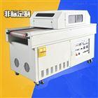 UV固化机 佳邦厂家 非标定制