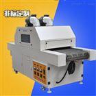 抽屉式紫外线uv固化机 多功能输送式烤箱