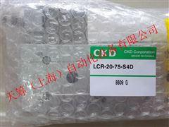 日本品牌CKD气缸规格LCR-20-75-S4D批发