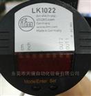 IFM液位传感器LK1022东莞现货