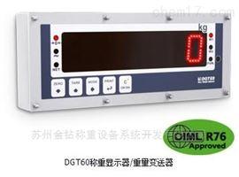 狄纳乔DGT60大屏幕称重显示器/重量变送器