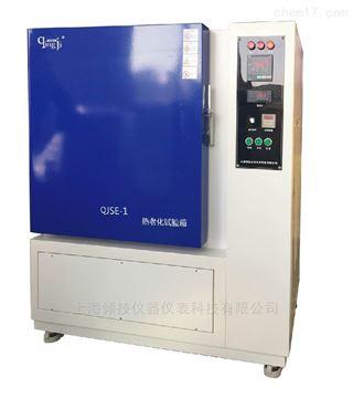QJSE-1橡胶湿热老化试验箱