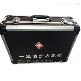 一級防護裝備應急箱
