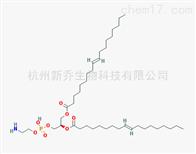 合成磷脂DOPE二油酰基磷脂酰乙醇胺CAS:4004-05-1