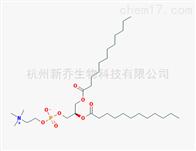 合成磷脂DLPC二月桂酰基卵磷脂CAS:18194-25-7