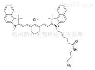 荧光染料Cyanine7.5 azide Cy7.5 N3 Cy系列荧光染料