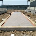 白城80吨地衡安装地下,十八米长汽车衡报价