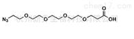 点击化学试剂1257063-35-6叠氮四聚乙二醇羧基 点击化学
